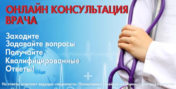 Бесплатные консультации врачей онлайн задай вопрос врачу