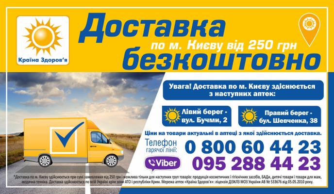 Безкоштовна доставка по Києву  f6b273d8a2f48