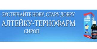 АЛТЕЙКА СИРОП