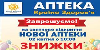 Открытие  аптеки сети аптек «Країна Здоров'я»