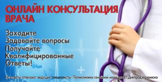 Форум медицинский