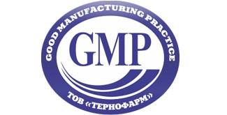 GMP Тернофарм