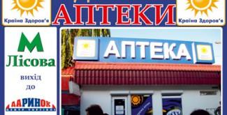 Открытие 32 аптеки сети аптек «Країна Здоров'я»